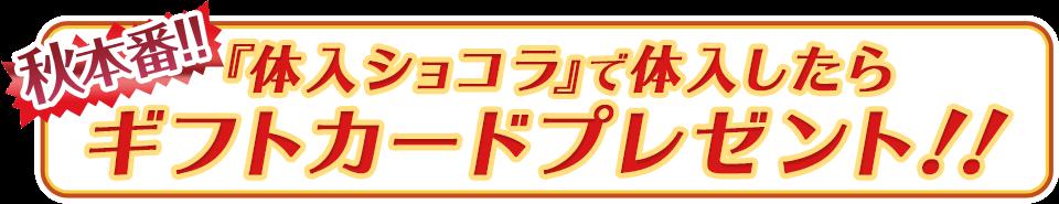 晩秋!!『体入ショコラ』で体入したらギフトカードプレゼント!!