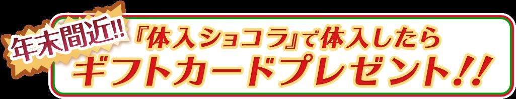 冬!!『体入ショコラ』で体入したらギフトカードプレゼント!!