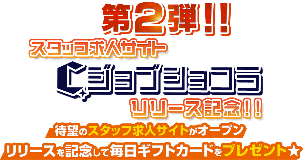第2弾!! スタッフ求人サイト ジョブショコラリリース記念!!