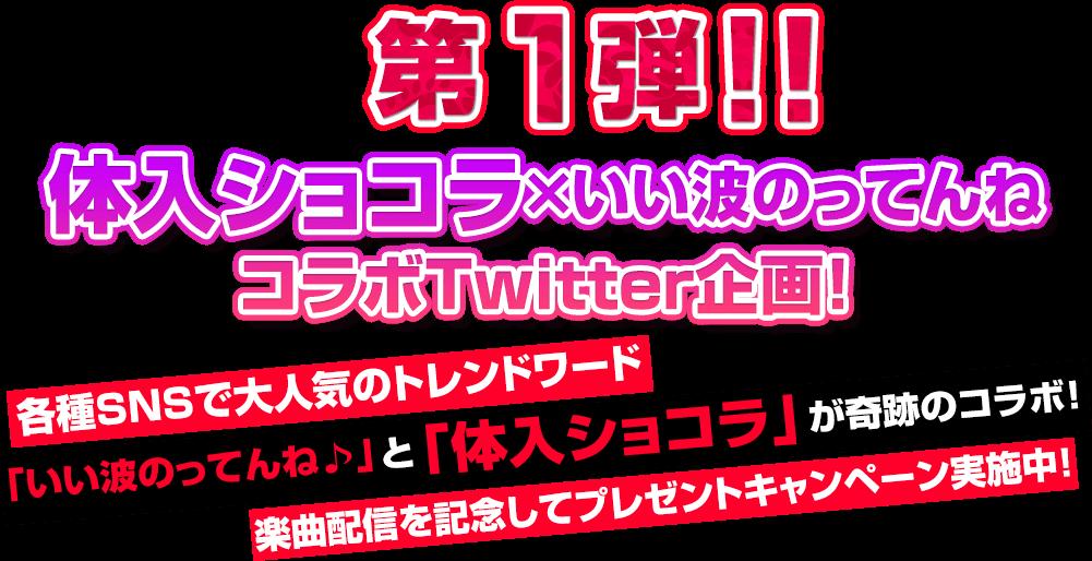 第1弾!! 体入ショコラ×いい波のってんね コラボTwitter企画!