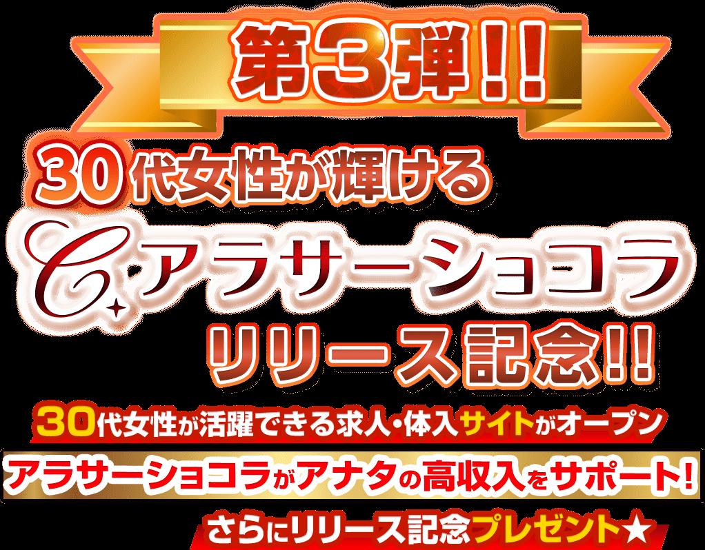 第3弾!!30代女性が輝けるアラサーショコラリリース記念!!