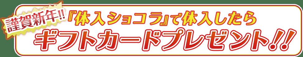 謹賀新年!!『体入ショコラ』で体入したらギフトカードプレゼント!!