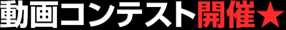 動画コンテスト開催