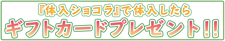 『体入ショコラ』で体入したらギフトカードプレゼント!!