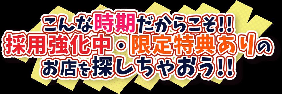 こんな時期だからこそ!!採用強化中・限定特典ありのお店を探しちゃおう!!