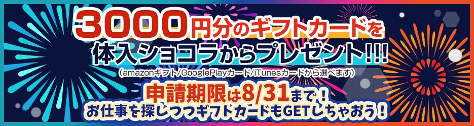 3000円分のギフトカードを体入ショコラからプレゼント!!!(amazonギフト/GooglePlayカード/iTunesカードから選べます)