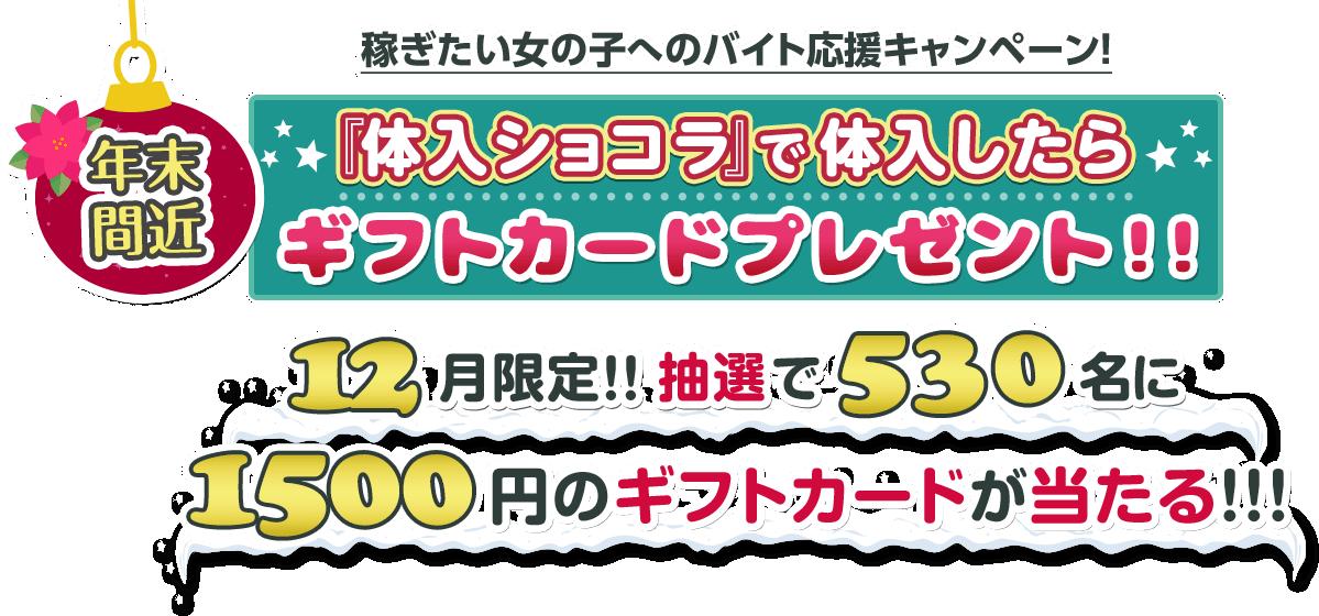 稼ぎたい女の子へのバイト応援キャンペーン! 『体入ショコラ』で体入したらギフトカードプレゼント!!