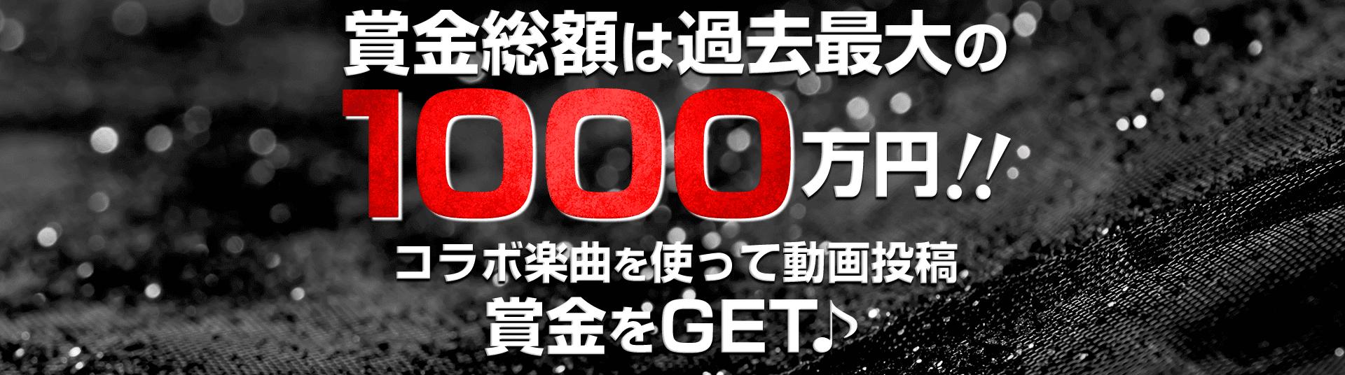 賞金総額は過去最大の1000万円!