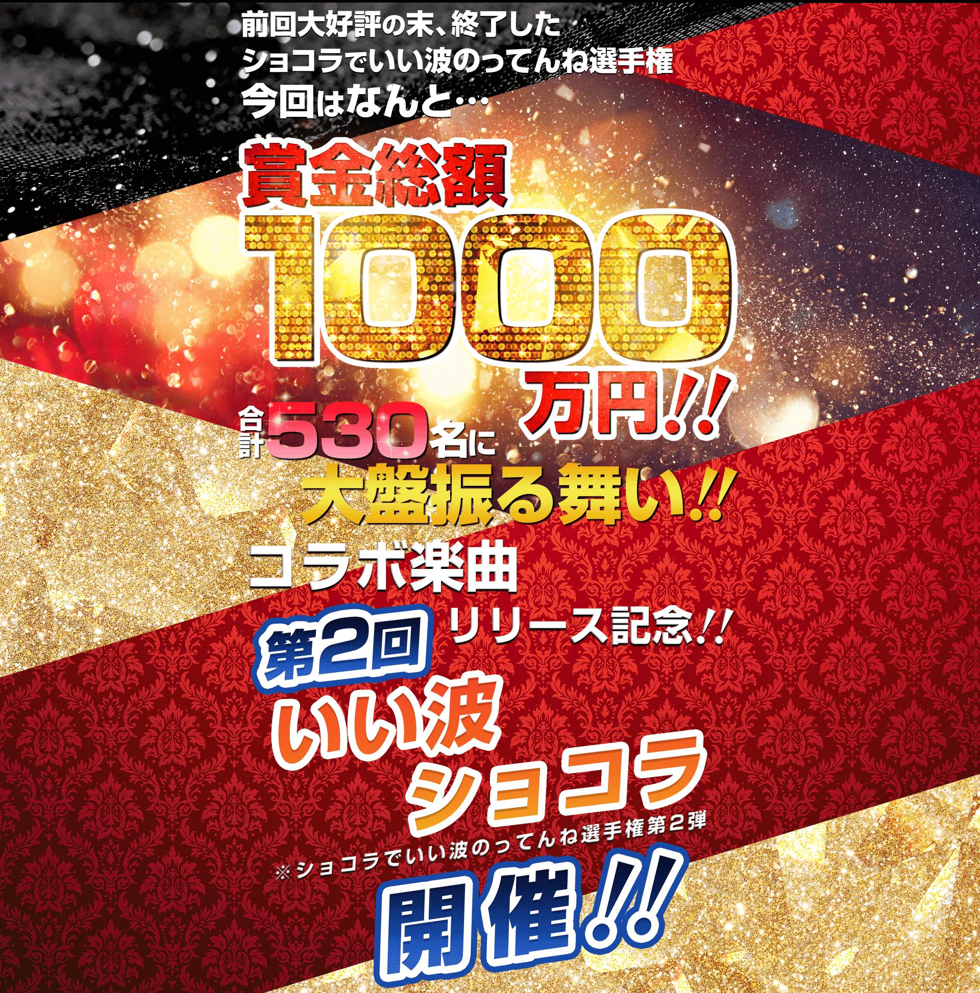 前回、大好評の末に終了したキャンペーンがパワーアップして第2回の開催が決定!『いい波ショコラ』今回はなんと合計530名に賞金総額1000万円の大判振る舞い!