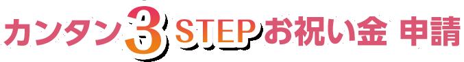 カンタン3STEPお祝い金申請