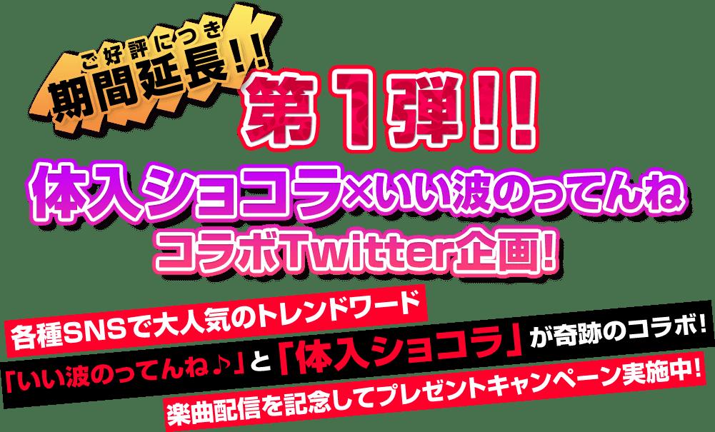 第1弾 体入ショコラ×いい波のってんね コラボTwitter企画!