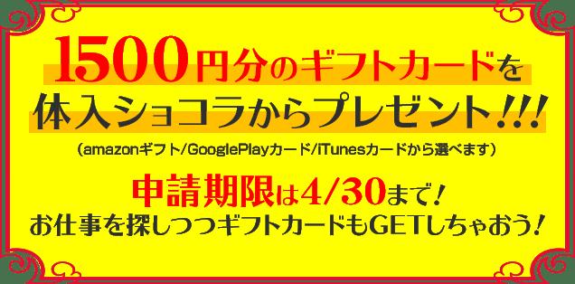 1500円分のギフトカードを体入ショコラからプレゼント!!!