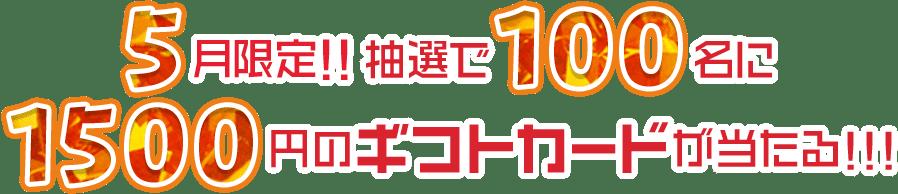 5月限定!! 抽選で100名に1500円のギフトカードが当たる!!!