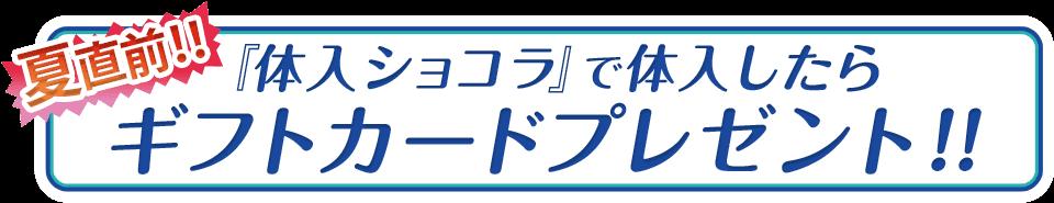 夏直前!!『体入ショコラ』で体入したらギフトカードプレゼント!!