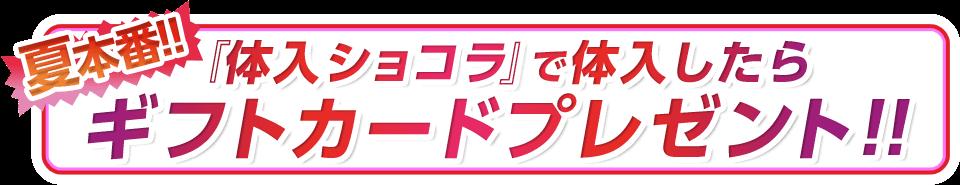 夏本番!!『体入ショコラ』で体入したらギフトカードプレゼント!!