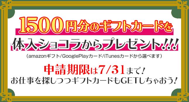 1500円分のギフトカードを体入ショコラからプレゼント!!!(amazonギフト/GooglePlayカード/iTunesカードから選べます)