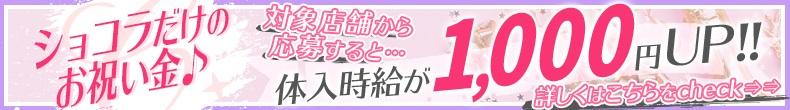 体入ショコラからの応募でさらに時給1000円UP!!