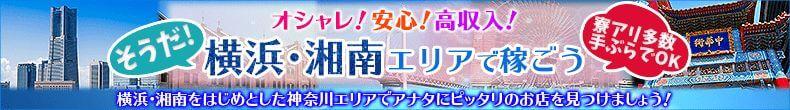 横浜をはじめ、神奈川エリアの求人はこちら
