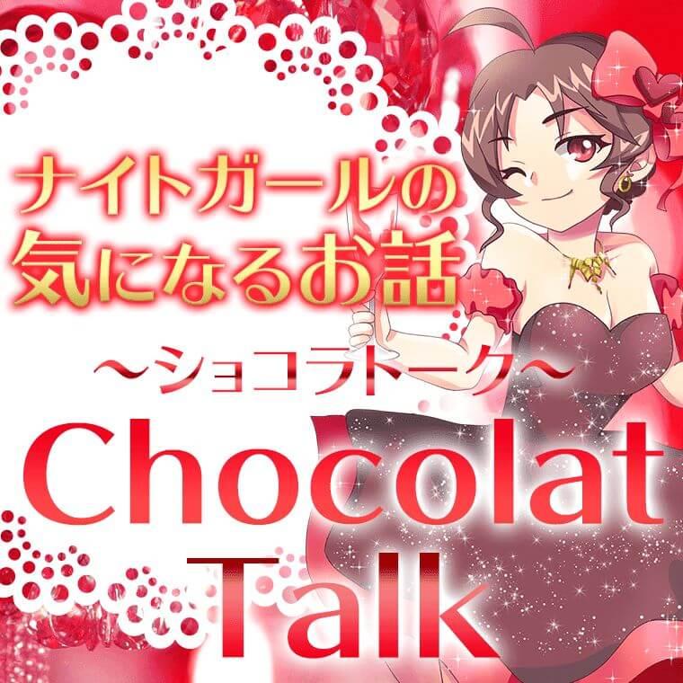 ナイトワーク女子の掲示板『ショコラトーク』