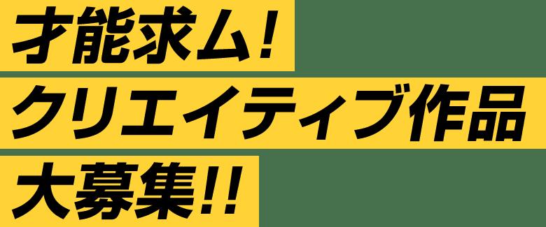 才能求ム!クリエイティブ作品大募集!!